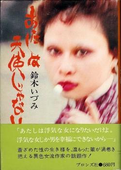 Suzukiidumi004tensi1